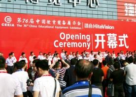 科技赋能教育 畅想视界助力中国教育信息化2.0时代建设