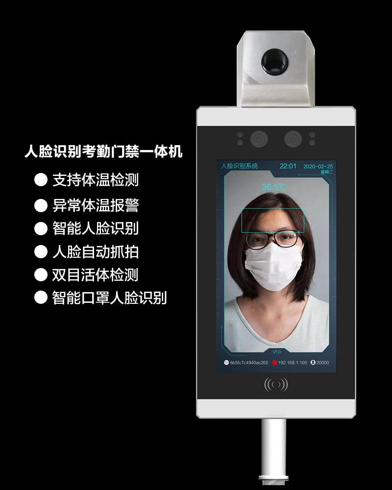 人脸识别红外测温一体机的特点