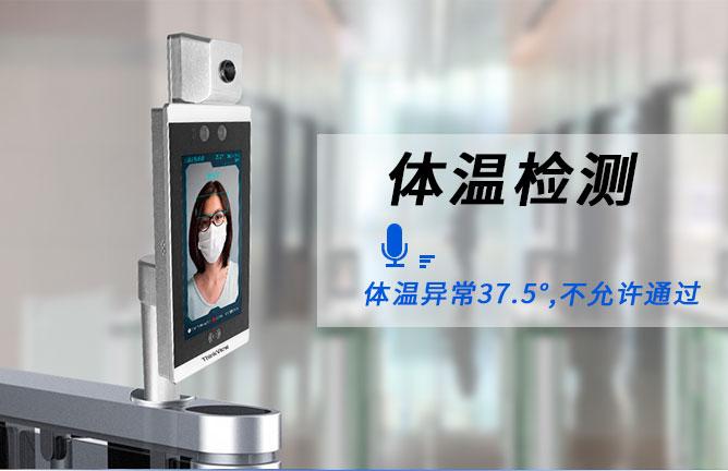 人脸识别门禁考勤测温一体机体温监测