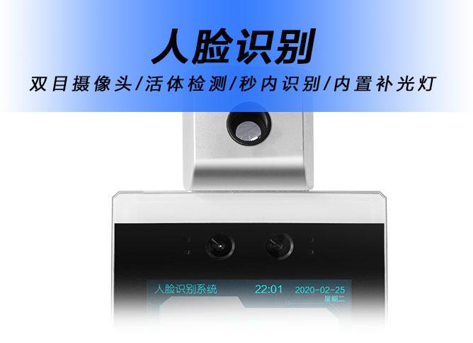 人脸识别门禁考勤测温一体机双目摄像头功能