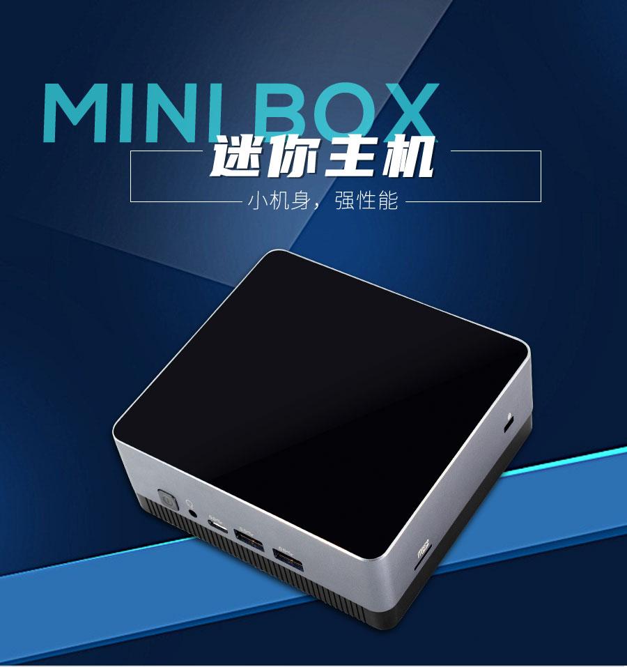 mini box迷你电脑主机
