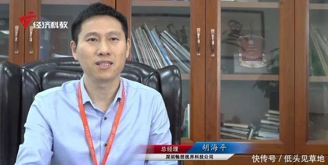 Hu Haiping, General Manager of Shenzhen Imagine Vision Technology Company